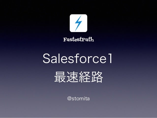 Salesforce1 最速経路 @stomita FastestPath