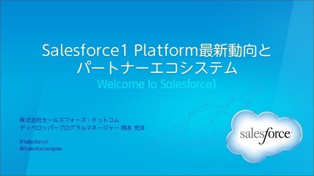 Salesforce1 platform最新動向とパートナーエコシステム