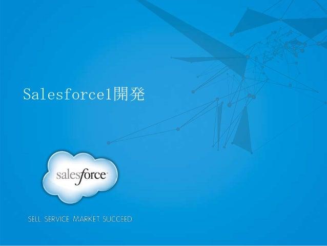 Salesforce1開発