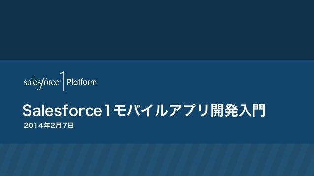 Salesforce1モバイルアプリ開発入門 2014年2月7日