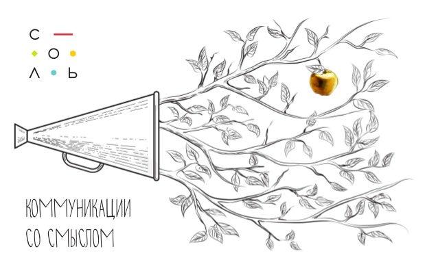 СОЛЬ– ЭТО ЛЮДИ Мы собрались вместе чтобы оставить след в истории корпоративных коммуникаций Андрей Ершов Режиссер/ Креатив...