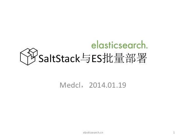 SaltStack与ES批量部署 Medcl,2014.01.19  elasticsearch.cn  1