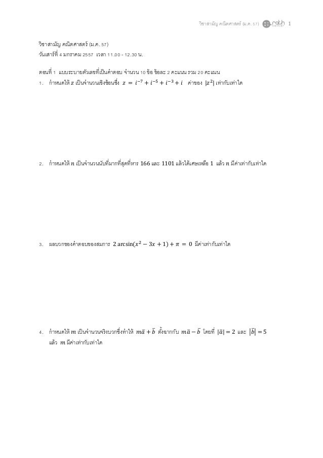 ข้อสอบคณิตศาสตร์ 7 วิชาสามัญ ปี 2557