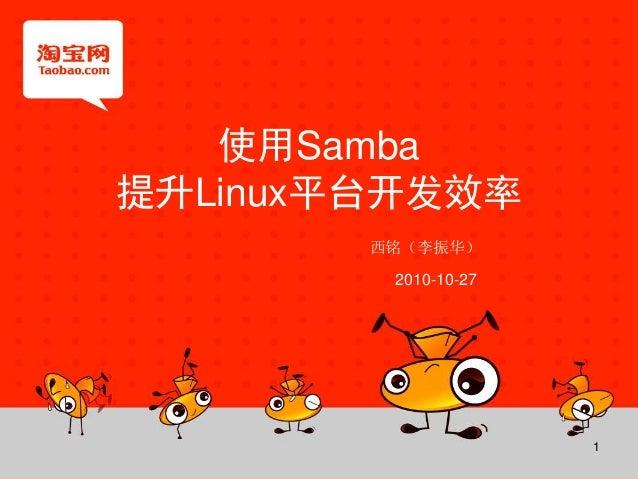 1 使用Samba 提升Linux平台开发效率 西铭(李振华) 2010-10-27