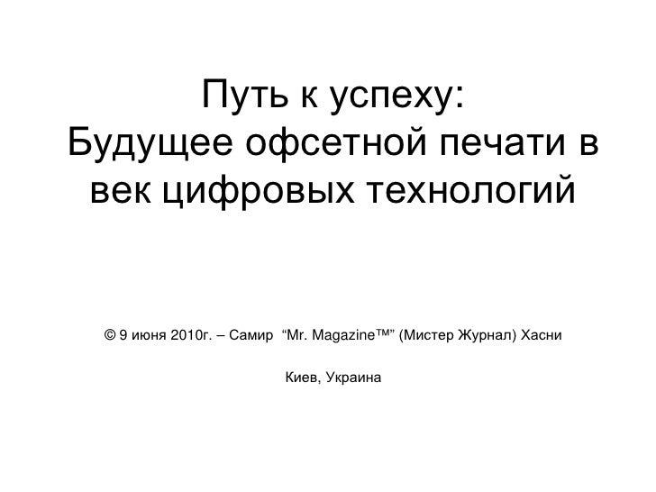 """Путь к успеху: Будущее офсетной печати в  век цифровых технологий    © 9 июня 2010г. – Самир """"Mr. Magazine™"""" (Мистер Журна..."""