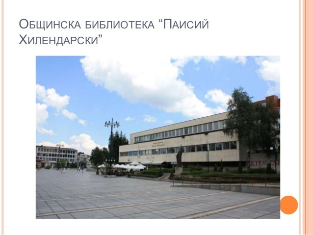 """Проект """"Повишаване на знанията и уменията на кметовете и техническите изпълнители от кметствата на община Самоков за работа със сайтове и"""