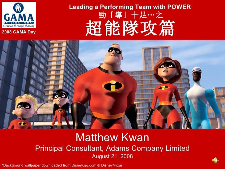 Leading a Performing Team with POWER   勁「導」十足…之 超能隊攻篇 Matthew Kwan Principal Consultant, Adams Company Limited August 21, ...