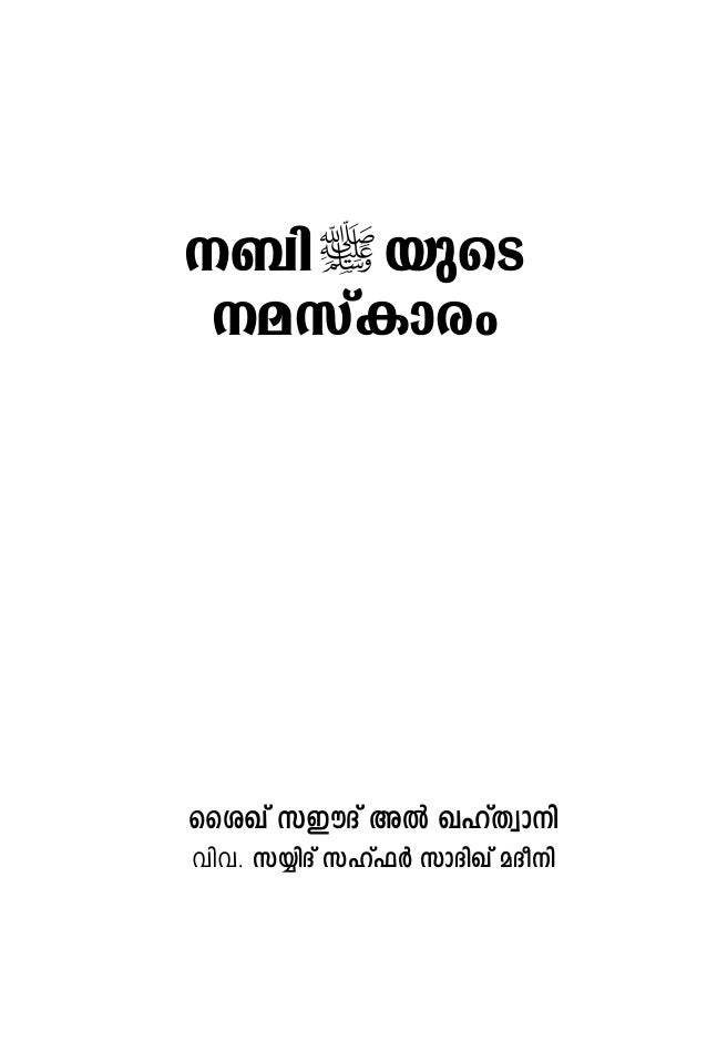 Prophets Prayer-Malayalam