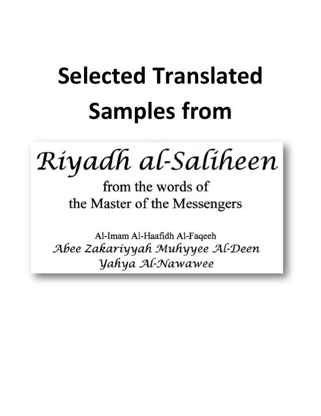 Sample hadith