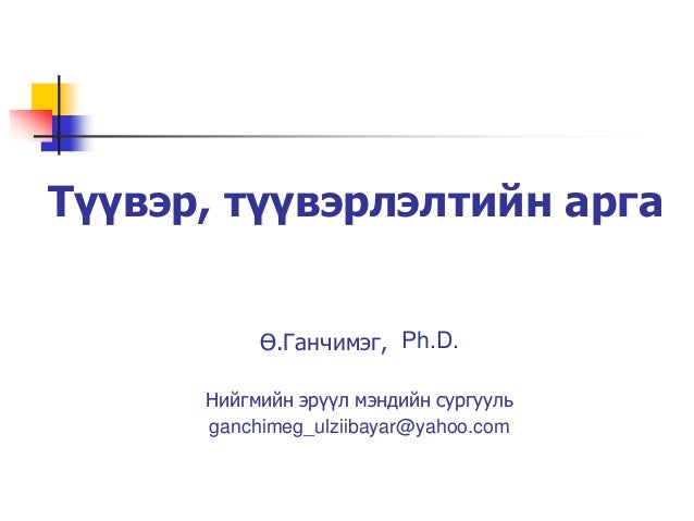 Түүвэр, түүвэрлэлтийн арга Ө.Ганчимэг, Ph.D. Нийгмийн эрүүл мэндийн сургууль ganchimeg_ulziibayar@yahoo.com