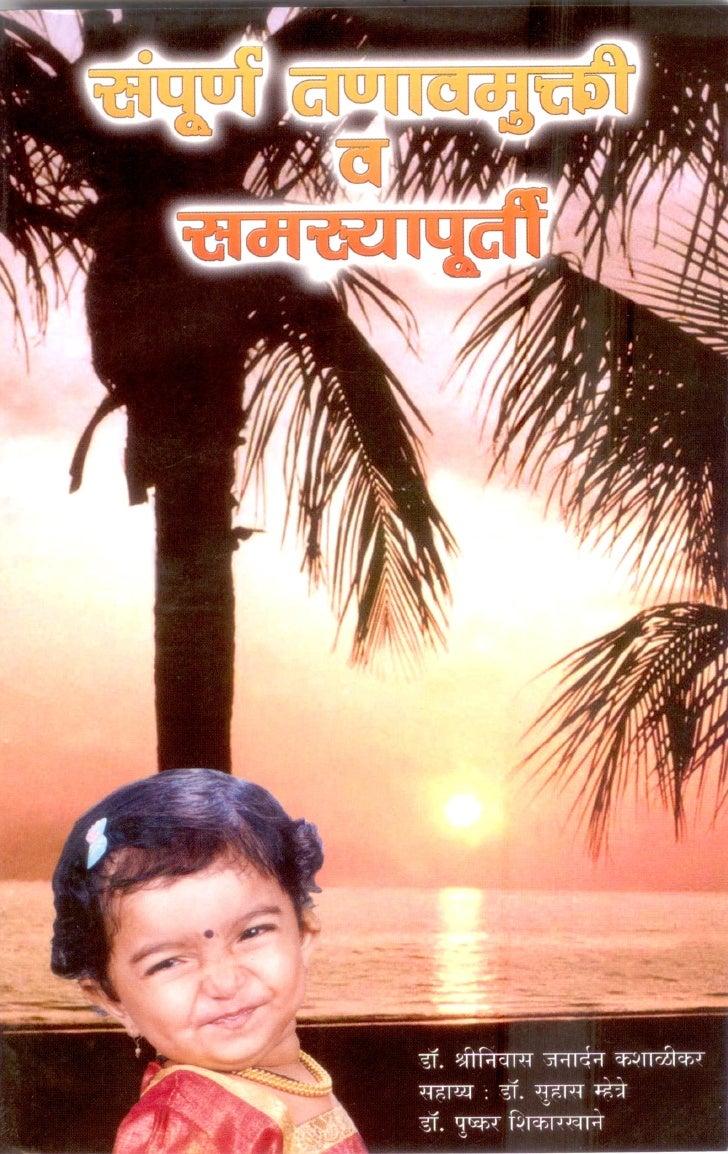 Sampurna Tanavmukti Aani Samasyapurti (Total Stress Management In Marathi) Dr. Shriniwas Kashalikar