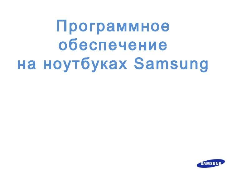Программное обеспечение на ноутбуках Samsung