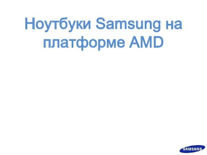 Ноутбуки Samsung на платформе AMD<br />