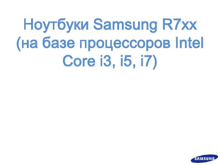 Samsung r7xx