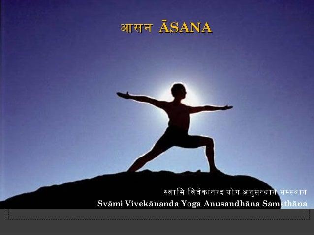 आसन ĀSANA              सवािम िववेक ाननद योग अनुस नधान समसथानSvāmi Vivekānanda Yoga Anusandhāna Samsthāna