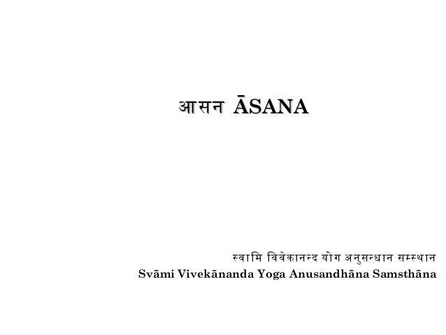 āSana v2 handout