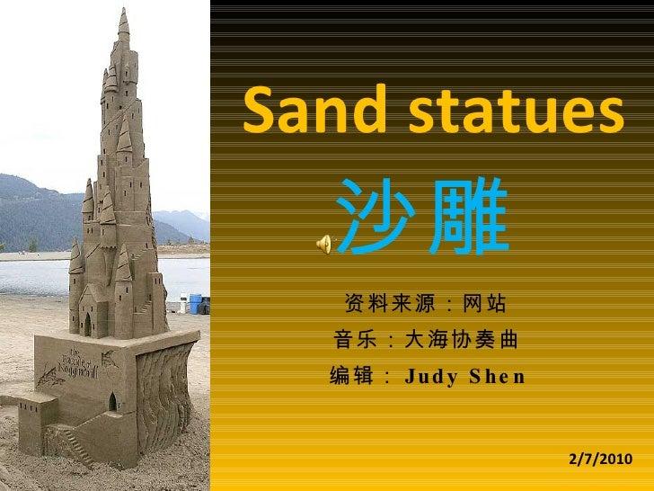 Sand statues 沙雕 资料来源:网站 音乐:大海协奏曲 编辑: Judy Shen 2/7/2010