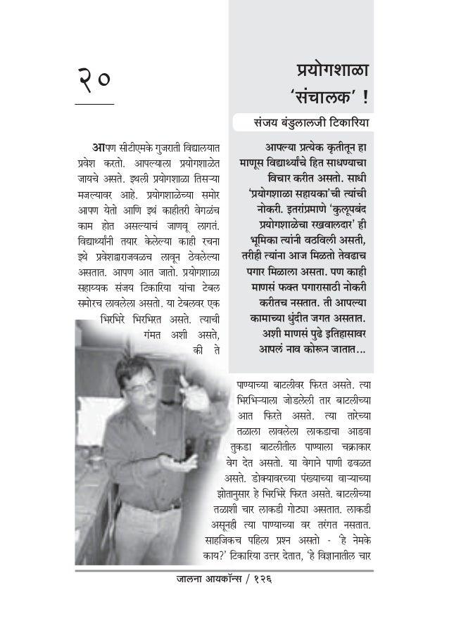Sanjay Tikariya