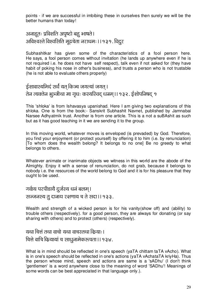 Independence Day Essay In English Water Conservation Essay In Sanskrit Thesis Statement For Persuasive Essay also The Kite Runner Essay Thesis St Josephs Catholic High School Christmas Essay In English
