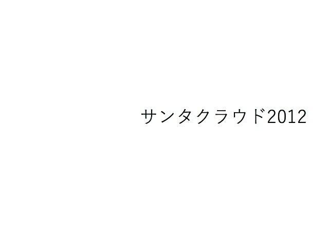 サンタクラウド2012(2012-12-21 JAWS-UG 東京 第14回勉強会)