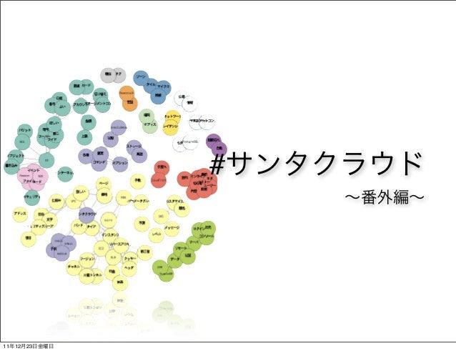 サンタクラウド番外編 (2011-12-22 第11回 AWS User Group - Japan 東京勉強会)