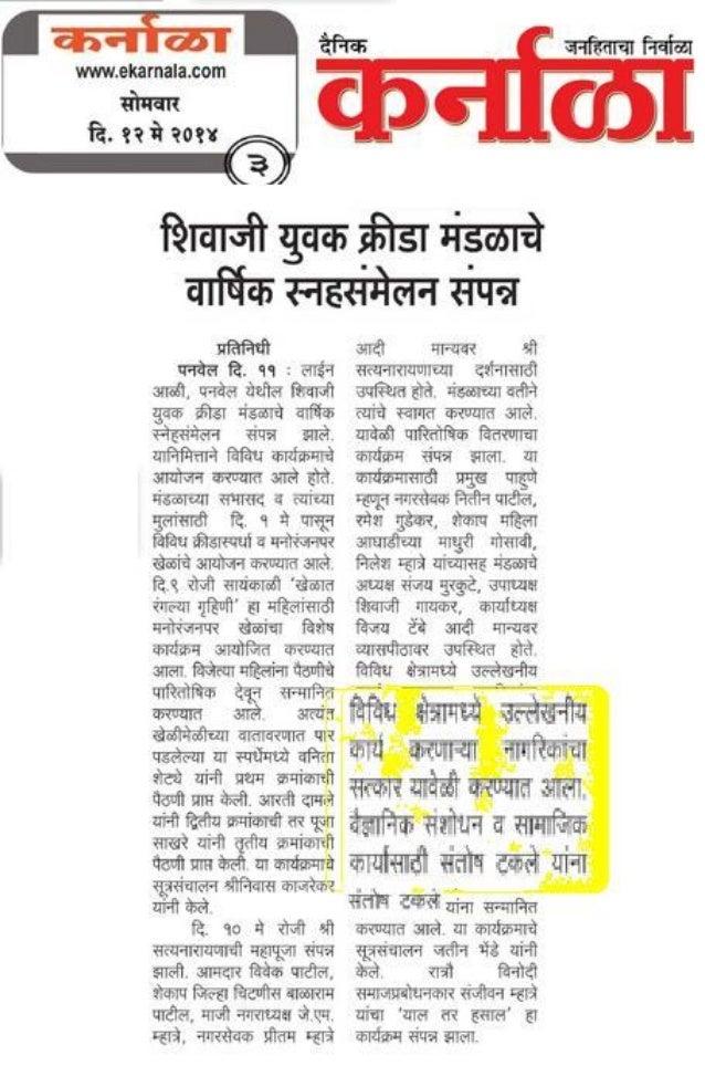 Santosh Takale felicitation by Shivaji Mandal NEWS in Dainik Karnala