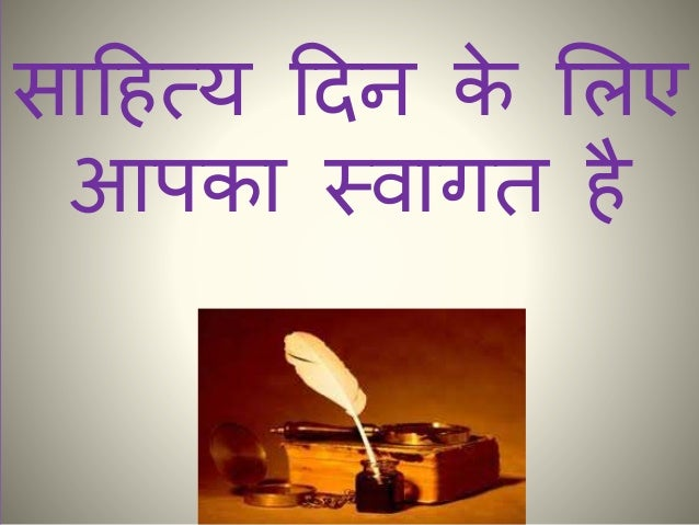 The Life of Munshi Premchand in Hindi