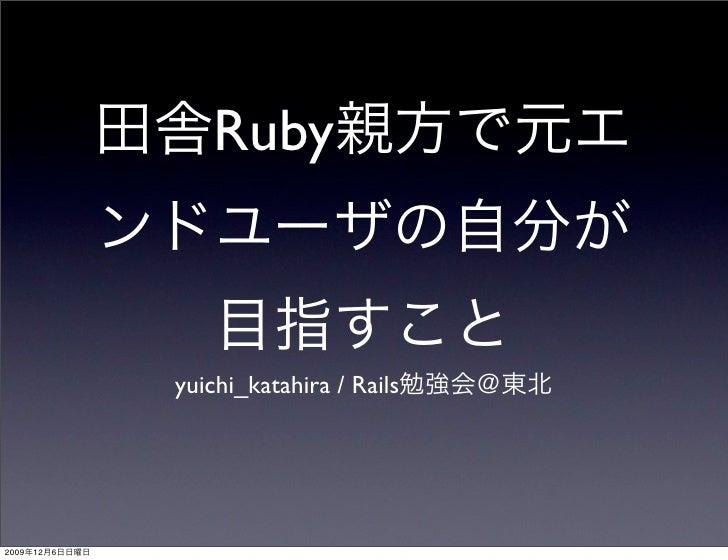 Ruby                    yuichi_katahira / Rails     2009   12   6