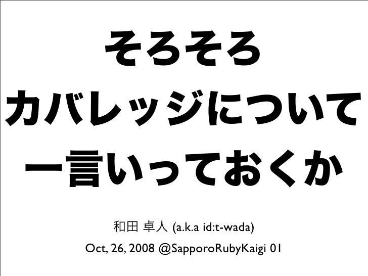 (a.k.a id:t-wada) Oct, 26, 2008 @SapporoRubyKaigi 01