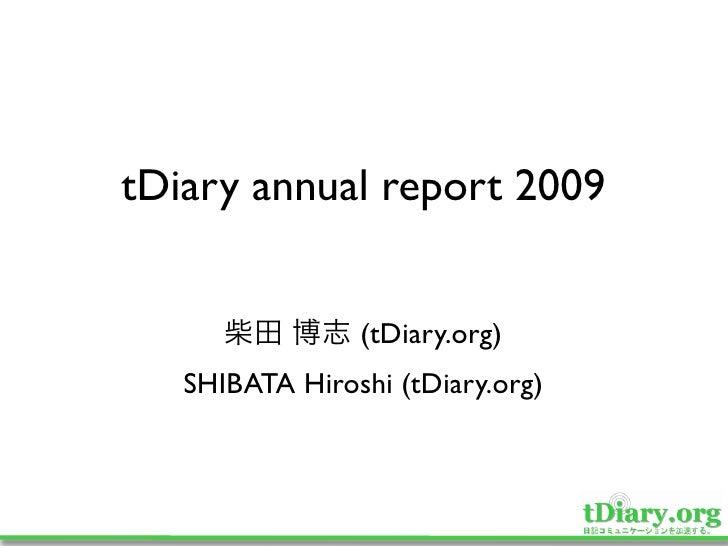 tDiary annual report 2009                   (tDiary.org)    SHIBATA Hiroshi (tDiary.org)