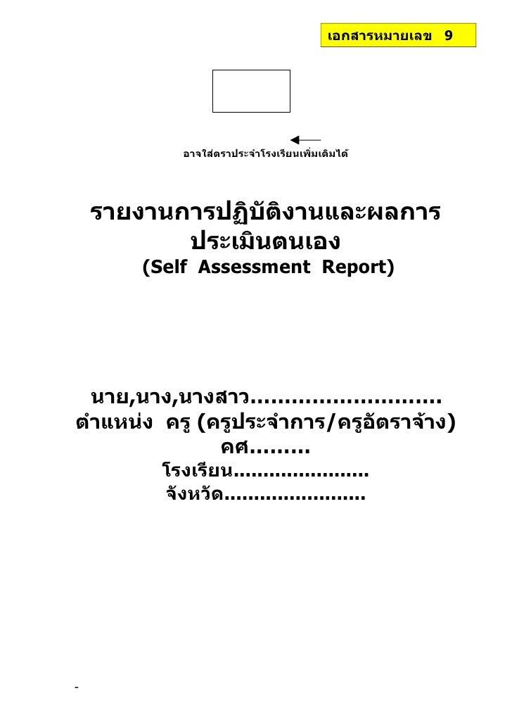 เอกสารหมายเลข 9            อาจใส่ตราประจำาโรงเรียนเพิมเติมได้                                      ่    รายงานการปฏิบติงาน...