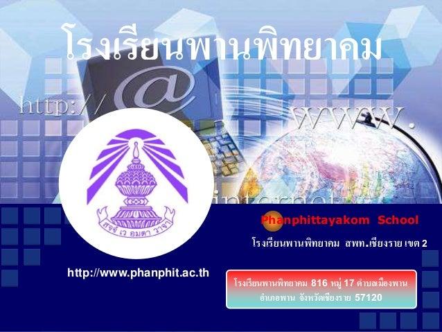 โรงเรียนพานพิทยาคม สพท.เชียงราย เขต 2 โรงเรียนพานพิทยาคม Phanphittayakom School โรงเรียนพานพิทยาคม 816 หมู่ 17 ตาบลเมืองพา...