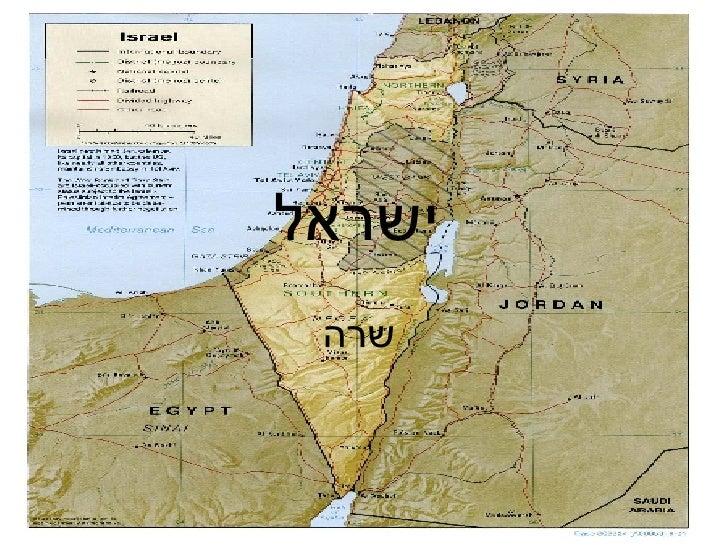 ישראל שרה