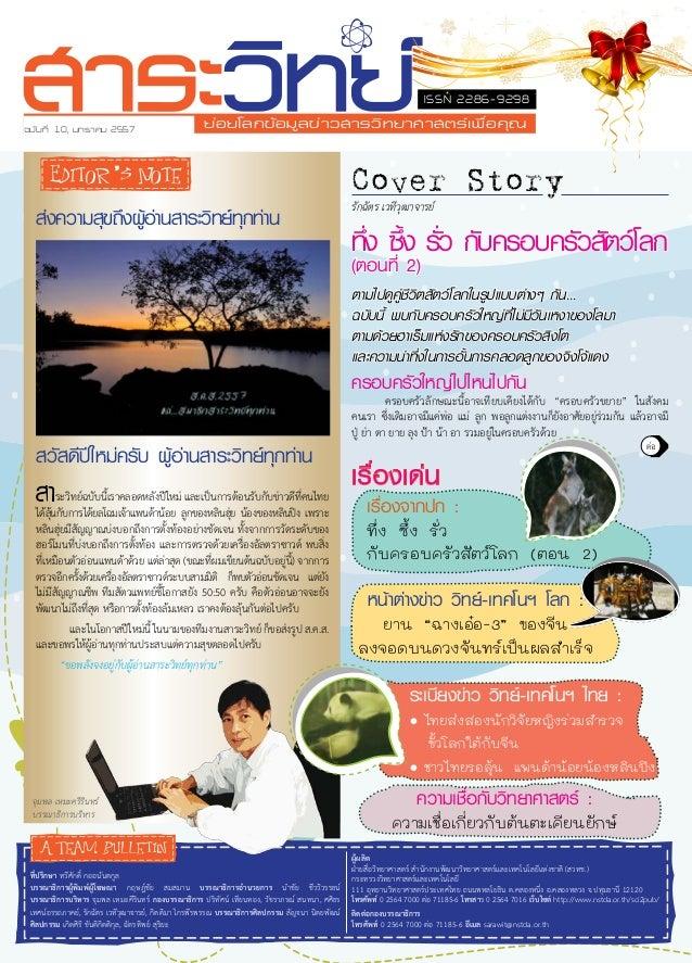 1มกราคม 2557 สาระวิทย์ สวทช. Cover Story ติดต่อกองบรรณาธิการ โทรศัพท์ 0 2564 7000 ต่อ 71185-6 อีเมล sarawit@nstda.or.th ที...