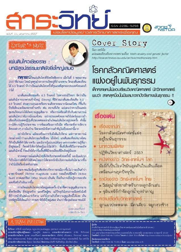 Saravit eMagazine 13/2557