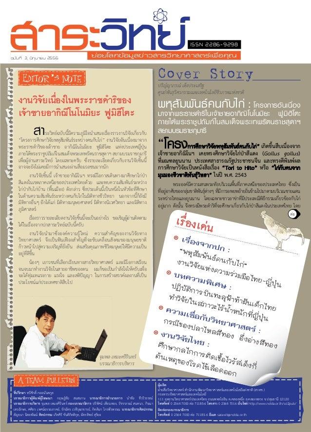 1มิถุนายน 2556 สาระวิทย์ สวทช. Cover Story ติดต่อกองบรรณาธิการ โทรศัพท์ 0 2564 7000 ต่อ 71185-6 อีเมล sarawit@nstda.or.th ...
