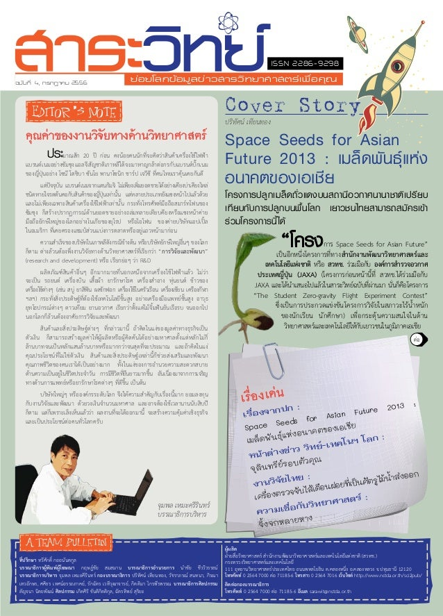 Saravit eMagazine 4/2556