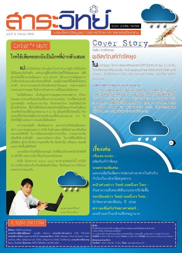 Saravit eMagazine 6/2556