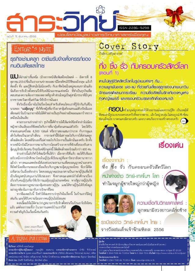 1ธันวาคม 2556 สาระวิทย์ สวทช. Cover Story ติดต่อกองบรรณาธิการ โทรศัพท์ 0 2564 7000 ต่อ 71185-6 อีเมล sarawit@nstda.or.th ท...