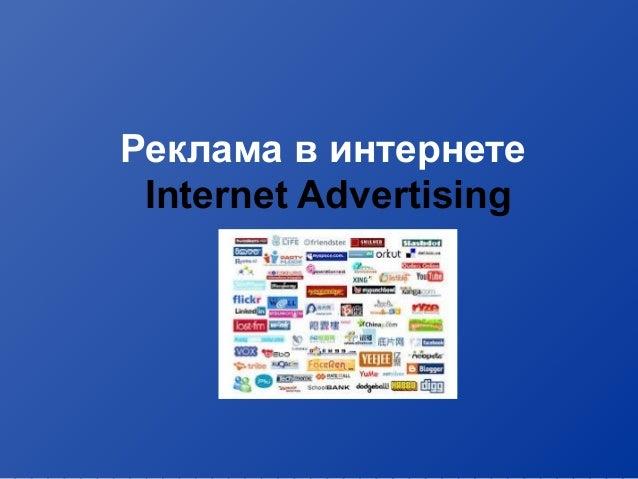 Реклама в интернете Internet Advertising