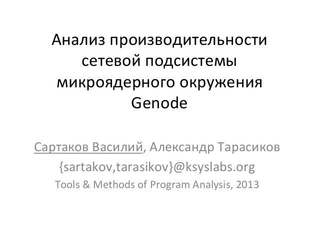 Анализ  производительности   сетевой  подсистемы   микроядерного  окружения   Genode        Сартаков  ...