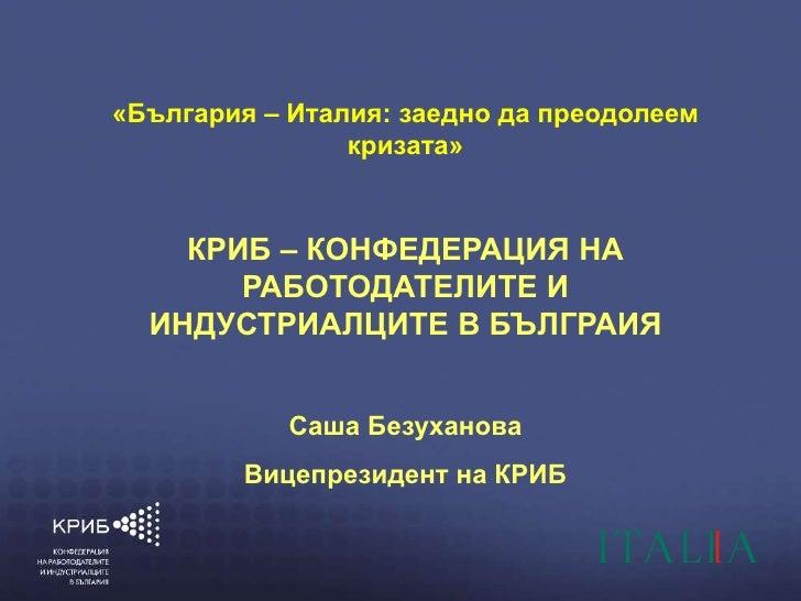 6/6/2010<br />1<br />«България – Италия: заедно да преодолеем кризата»<br />КРИБ – КОНФЕДЕРАЦИЯ НА РАБОТОДАТЕЛИТЕ И ИНДУСТ...