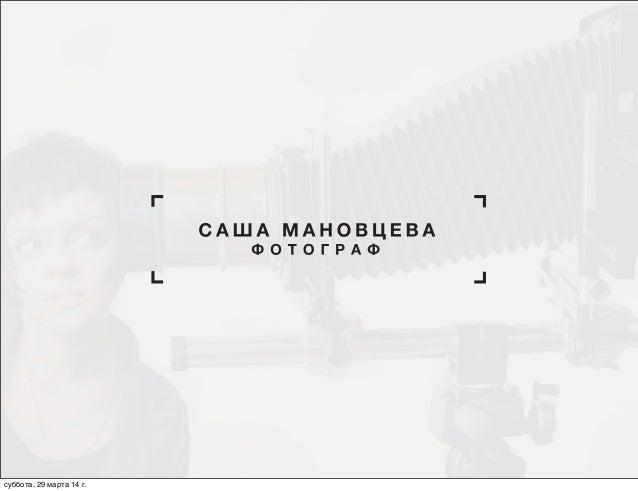 Sasha manovceva portfolio