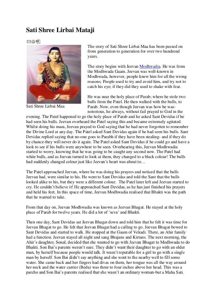 Sati Shree Lirbai Mataji                                    The story of Sati Shree Lirbai Maa has been passed on         ...