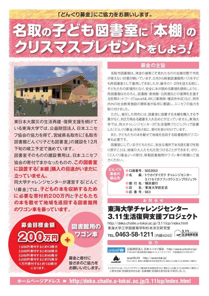 http://deka.challe.u-tokai.ac.jp/3.11lcp/index.html