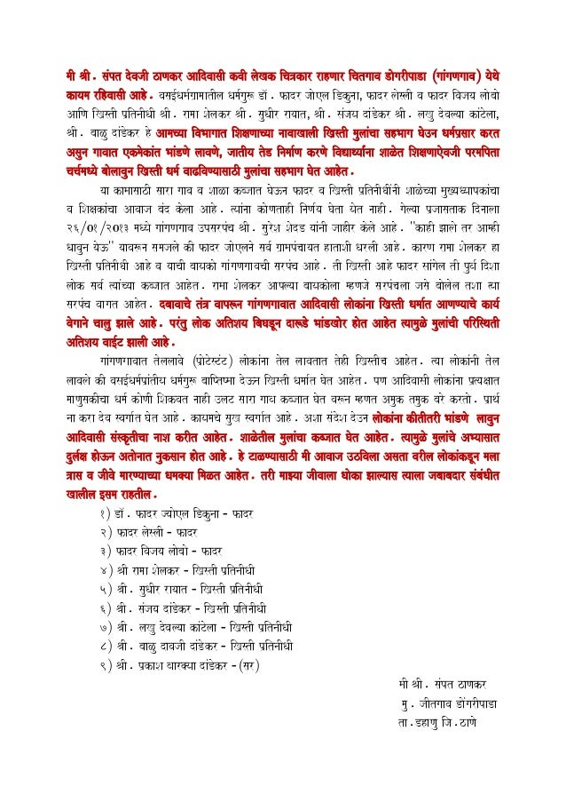 Save tribal culture   application to police station