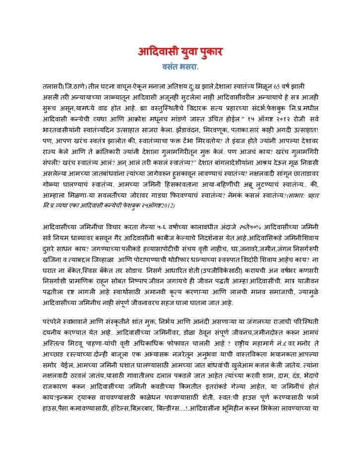 Save tribals save land   vasant bhasara