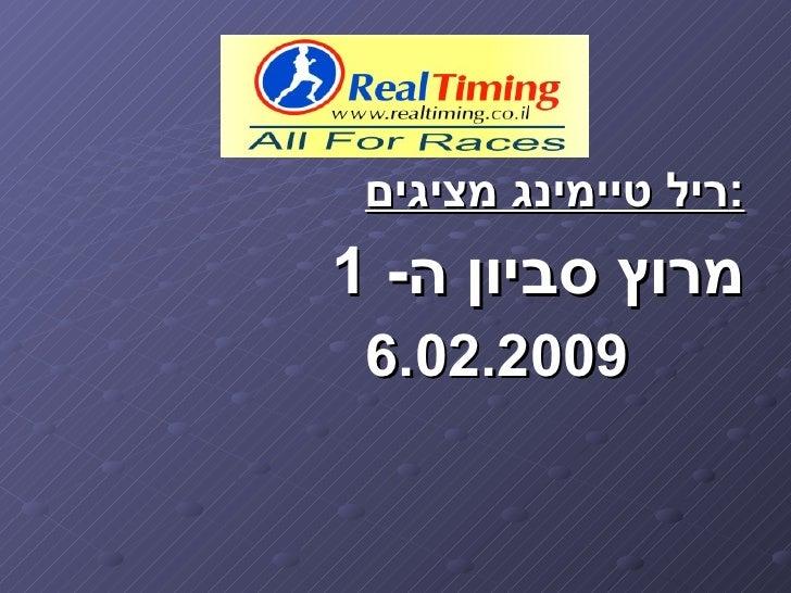 :ריל טיימינג מציגים מרוץ סביון ה- 1  9002.20.6