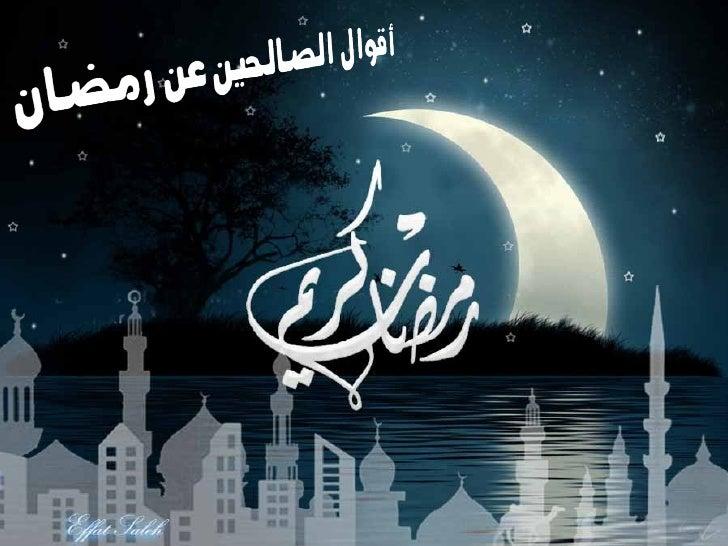 Sayings about ramadan