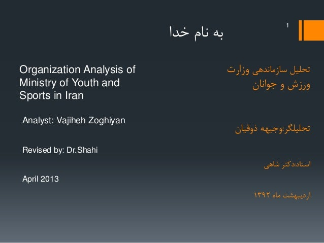 Organizational analysis of Ministry of Youth and Sports in Iran